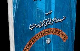 Islami Bankari By Muti Muhammad Taqi Usmani Pdf Free Download
