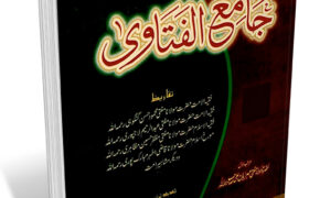 Jame ul Fatawa By Mufti Mehrban Ali Pdf Free Download