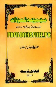Majmua Taweezat By Mufti Muhammad Saeed Pdf Free Download