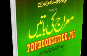 Meraj Ki Batain By Mufti Muhammad Ashiq Elahi Pdf Free Download