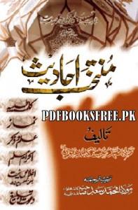 Muntakhab Ahadith By Maulana Muhammad Yusuf Kandhalvi