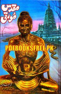 Muqaddas Morti Novel By Qamar Ajnalvi Pdf Free Download