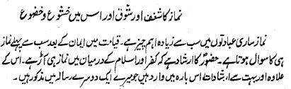 Sahaba Devotion to Salah - Shaba e Kiram Ka Namaz Ka Shauq