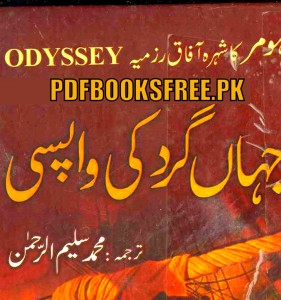 Odyssey of Homer in Urdu Pdf Free Download