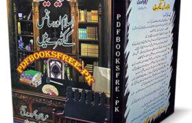 Qadianiat Islam Aur Science Ke Katehre Main Pdf Free Download