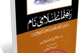 Rahnuma e Islami Naam By Mufti Abdul Shakoor Qasmi Pdf Free Download