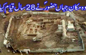 House of The Rasulullah Sallallahu alaihi wasallam