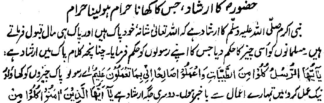 Rasulullah's Verdict About Food Forbidden By Allah