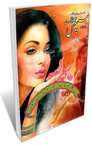 Suspense Digest March 2012 Pdf Free Download