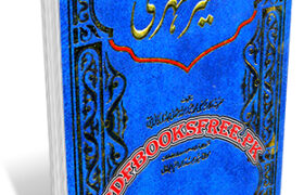 Tafseer e Mazhari Urdu 12 Volumes Complete Pdf Free Download