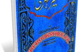 Tafseer e Mazhari Urdu 12 Volumes Complete Pdf Free Download