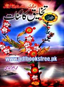 Takhleeq e Kainat By Muhammad Aslam Lodhi