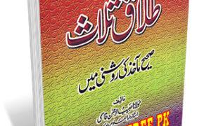 Talaaq e Salاas By Maulana Habib ur Rahman Qasmi Pdf Free Download