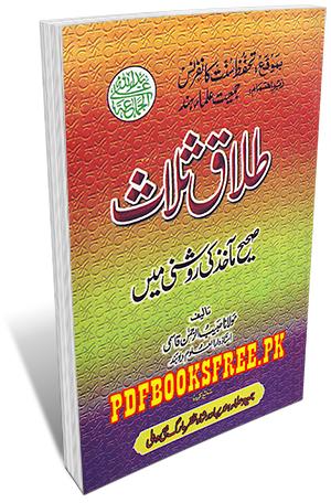 Talaaq e Salaas By Maulana Habib ur Rahman Qasmi Pdf Free Download