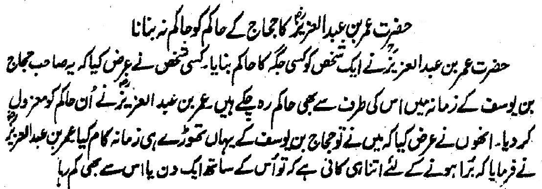 Umar Ibn Abdal-Aziz Dismisses a Governor