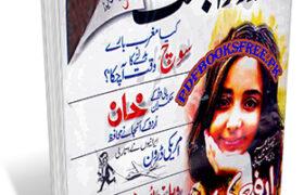 Urdu Digest February 2012 Pdf Free Download