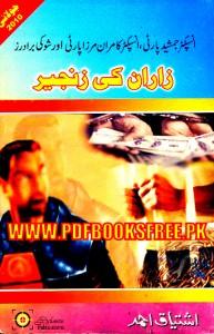 Zaran Ki Zanjeer By Ishtiaq Ahmad