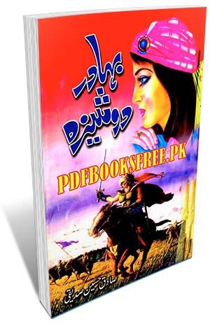 Bahadur Dosheeza Novel By Sadiq Hussain Siddiqui Pdf Free Download