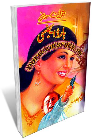 Hard Agency Novel by Mazhar Kaleem M.A Pdf Free Download