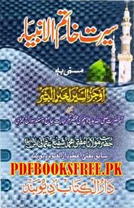 Seerat Khatim ul Ambiya s.a.w By Mufti Muhammad Shafi Usmani