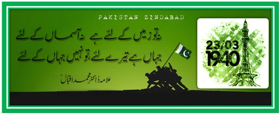 23 March Pakistan Day Congratulations Cards, MMS, Wallpapers and Banners