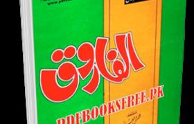 Al-Farooq Urdu Version By Maulana Shibli Numani Pdf Free Download