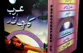 Arab Ka Chand Novel By Sadiq Hussain Siddique Pdf Free Download