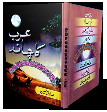 Arab Ka Chand Novel By Sadiq Hussain Siddique Pdf Free Download