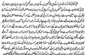 Blessings of Nafal Salah