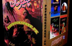 Changez Khan By Harold Lamb in Urdu Pdf Free Download
