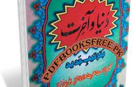 Duniya o Aakhirat By Maulana Ashraf Ali Thanvi Pdf Free Download