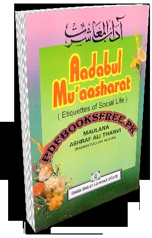 Etiquettes of Social Life By Maulana Ashraf Ali Thanvi Pdf Free Download