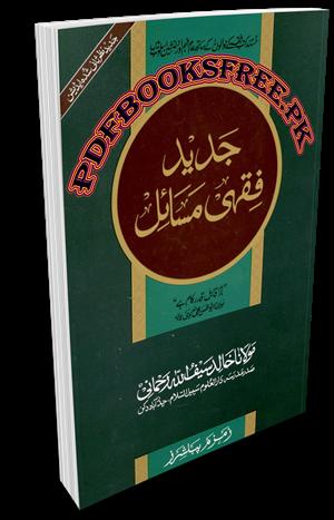 Jadeed Fiqhi Masail By Maulana Khalid Saifullah Rahmani Pdf Free Download