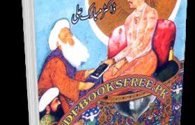 Jahangir Ka Hindustan By Dr. Mubarak Ali Pdf Free Download