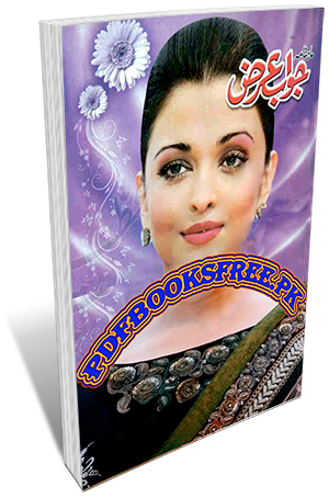 Jawab e Arz Digest March 2012 Pdf Free Download