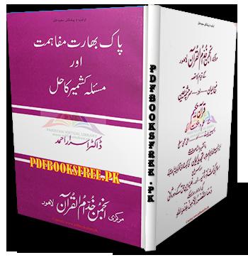 Pak Bharat Mufahimat Aur Masala Kashmir Ka Hal By Dr. Israr Ahmad Pdf Free Download