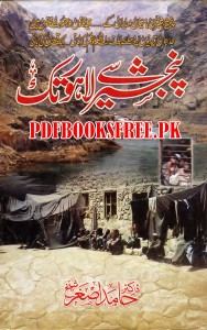 Panjsher Se Lahore Tak By Dr. Hamid Asghar Pdf Free Download
