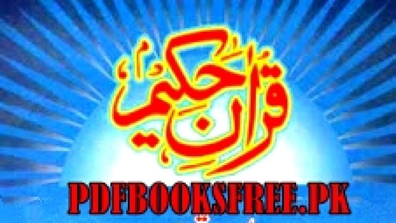 Quran-e-Hakeem Urdu Tarjuma Pdf Free Download