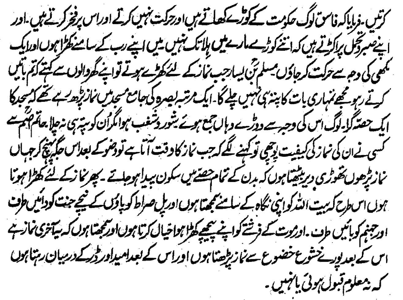 Salah of a Few Eminent Sahabah