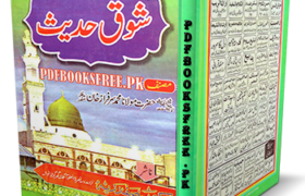 Shauq e Hadith By Maulana Muhammad Sarfaraz Khan Pdf Free Download