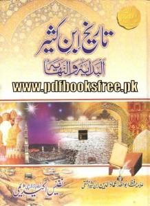 Tareekh books in urdu pdf