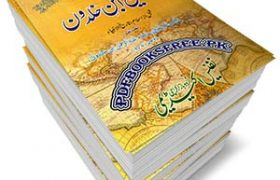 Tareekh Ibn Khaldun Urdu 13 Volumes Pdf Free Download