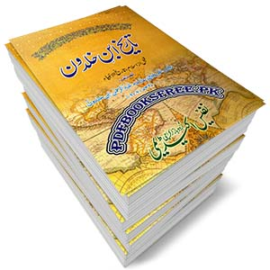 Tareekh Ibn Khaldun Complete 13 Volumes Urdu Pdf Free Download