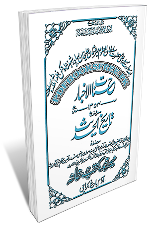 Tareekh-ul-Hadith By Qazi Abdus Samad Sarim Pdf Free Download