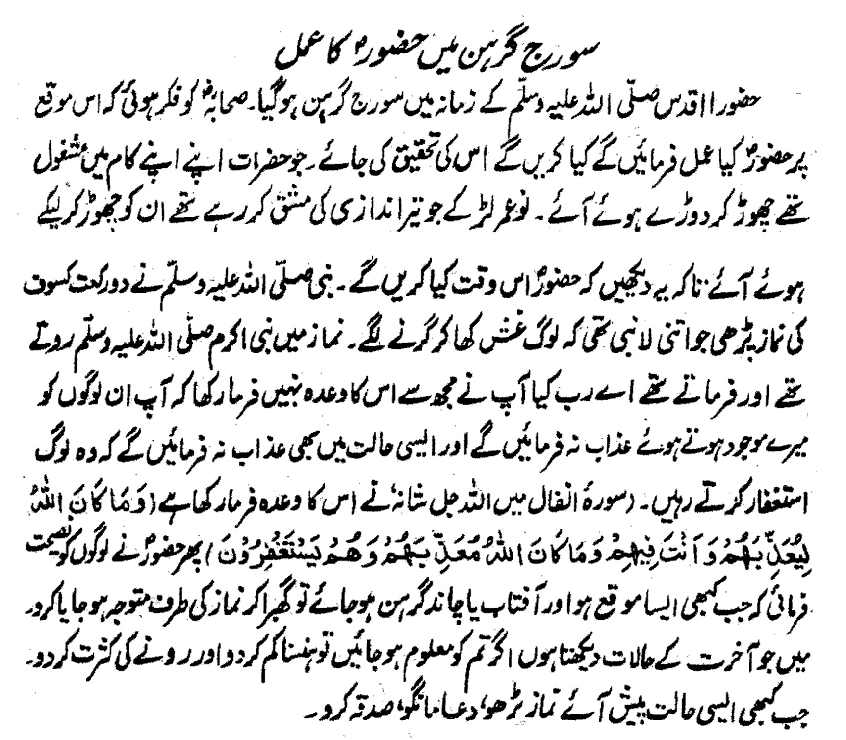 The action of Rasulullah's at the Time of Solar Eclipse
