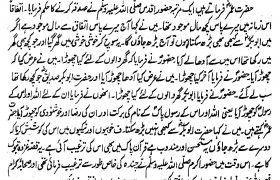 Umar Trying to Surpass Abu Bakr