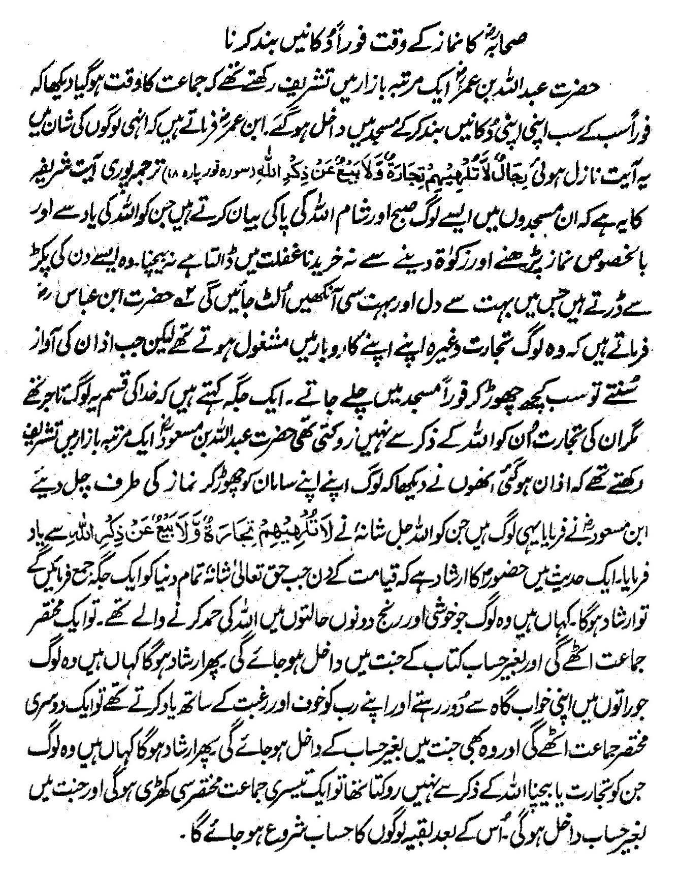 Sahabah's Suspending Trade at the Time of Salah