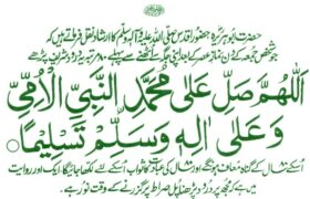 Durood Sharif Archives - Download Free Pdf Books