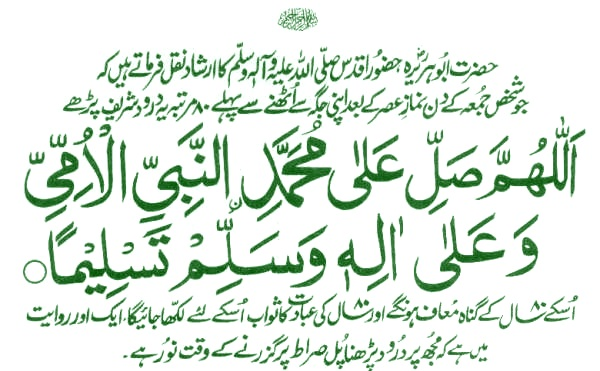 Best Durood Sharif For Friday