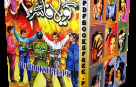 Gorilla Fighters Novel By Habib Ahmad Pdf Free Download